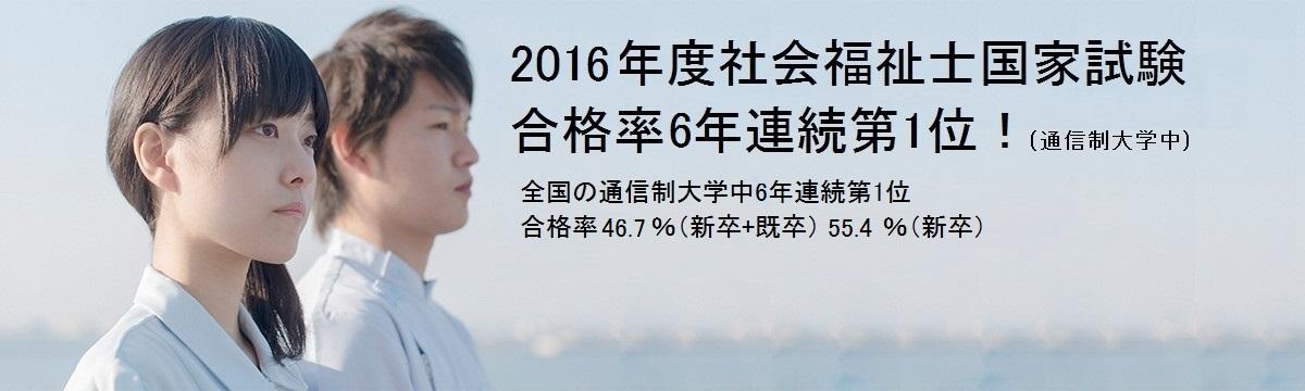 社会福祉士国家試験 合格率6年連続第1位