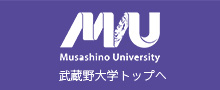 武蔵野大学トップへ