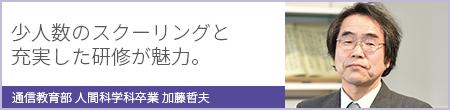 卒業生インタビュー:加藤哲男さん