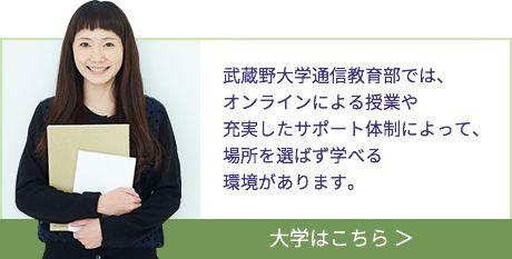 武蔵野大学通信教育部トップ