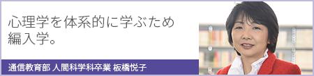 卒業生インタビュー:板橋悦子さん